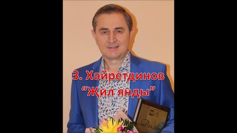 Зуфар Хайретдинов - Жил янды