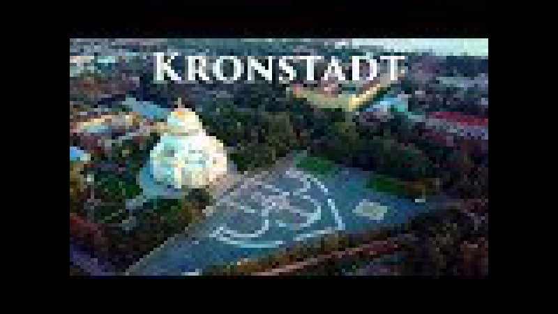 Спектатор | Волшебное преображение в городе Кронштадт Морской Никольский собор