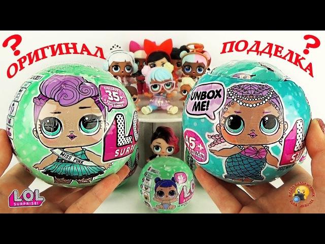 Куклы ЛОЛ ОРИГИНАЛ и китайская ПОДДЕЛКА шары сюрпризы СРАВНЕНИЕ Fake LOL Dolls Surprise