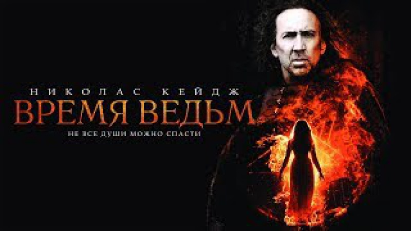 Время ведьм / Season of the Witch! (2010) смотрите в HD