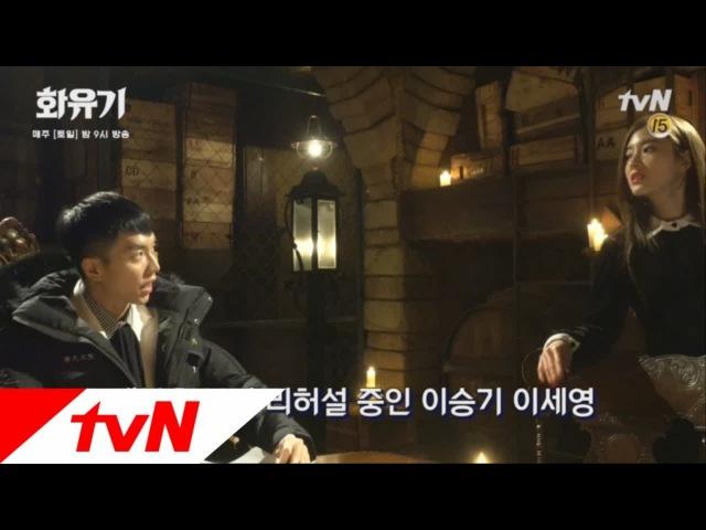 A Korean Odyssey [메이킹] 이세영의 ★흑화★가 이승기에게 미치는 영향은? 180210 EP.13