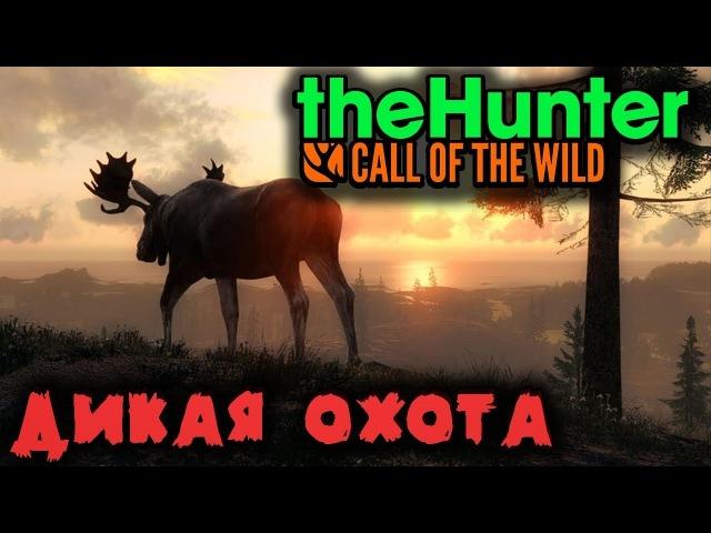 Дикая охота в Тайге TheHunter Call of The Wild