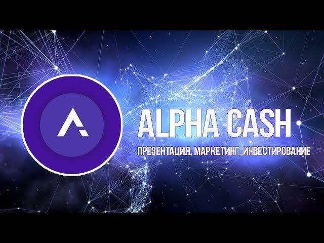 ПРЕЗЕНТАЦИЯ ALPHA CASH. Маркетинг, инвестирование в bitcoin, ethereum. Oбзор Альфа Кеш
