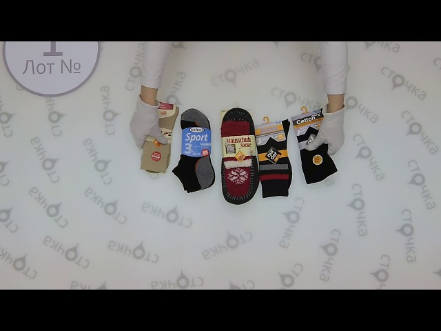 Deutschland SocksTights New mix 1,сток одежда оптом