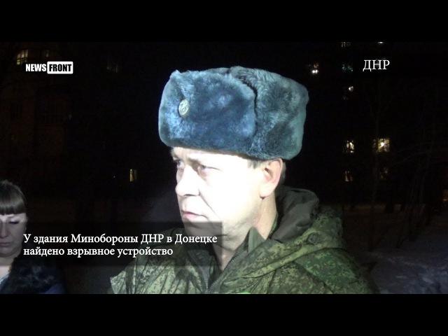 У здания Минобороны в Донецке найдено взрывное устройство — командование