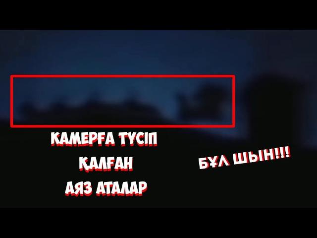 Камераға түсіп қалған Аяз аталар [uzaqbai]