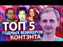 ТОП 5 ГОДНЫХ КОНТЭНТ МЭЙКЕРОВ НА ЮТУБЕ Инквизитор Махоун