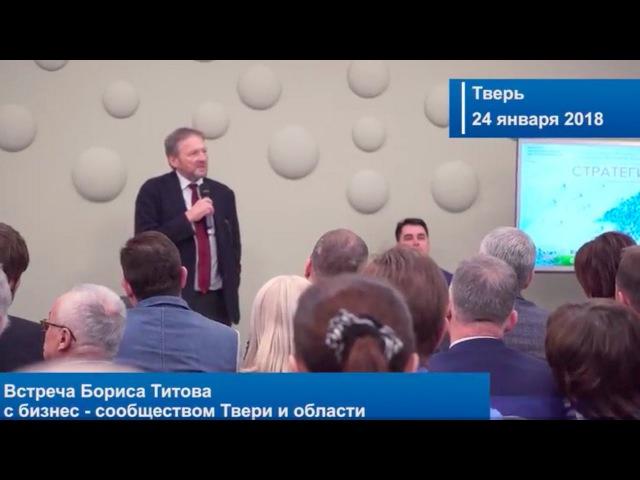 Встреча Бориса Титова с бизнес-сообществом Твери и области