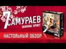 7 самураев Samurai Spirit Обзор настольной игры