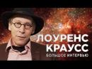 Лоуренс Краусс о Трампе и Путине СССР темной энергии образовании и теологии kjehtyc rhfecc j nhfvgt b genbyt ccch ntvyjq 'y