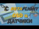 Betaflight - OSD и датчики