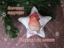 Делаем Елочною игрушку декупаж на ткани мастер класс новогодний DIY