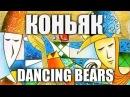 Коньяк Dancing Bears Премьера