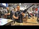 Самые дорогие ружья на крупнейшей оружейной выставке мира Разрушительное ранчо Перевод Zёбры