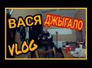 Vlog/ Олег Некрасов/ Вася ДЖЫГАЛО🤘