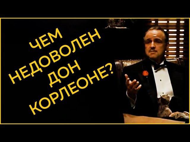Чем недоволен Дон Корлеоне?