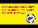 Квартира на чемпионат мира по футболу 2018Apartment for the 2018 FIFA World Cup.