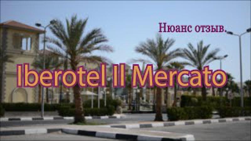 Iberotel Il Mercato, нюанс отзыв.