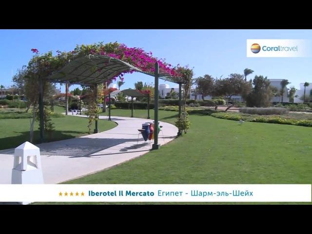 Iberotel Il Mercato 5, Шарм эль Шейх, Египет