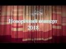 Новорічний концерт Драбів РЦКД 2018