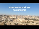 Романтический тур по Израилю