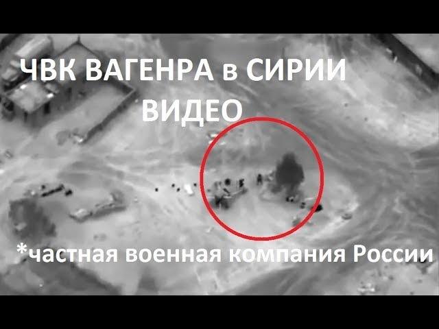 ЧВК ВАГНЕРА в Сирии Видео последние Новости
