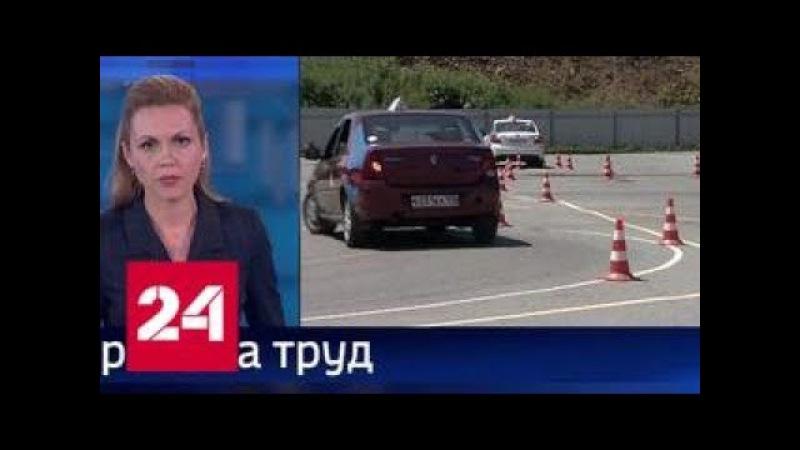 Экзамены на автоправа: любителям станет проще, профессионалам - сложнее - Россия 24