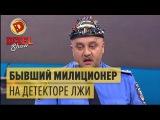 Бывший милиционер на детекторе лжи Дизель Шоу 2017 ЮМОР ICTV