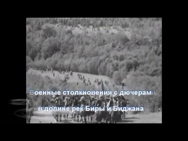 История заселения казаками ЕАО (фильм Локтева)