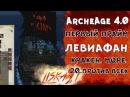 ArcheAge 4.0 Liskait PvP: РАЗВЕДКА БОЕМ. СЕРВЕР ЛЕВИАФАН. ПЕРВЫЙ КРАКЕН.