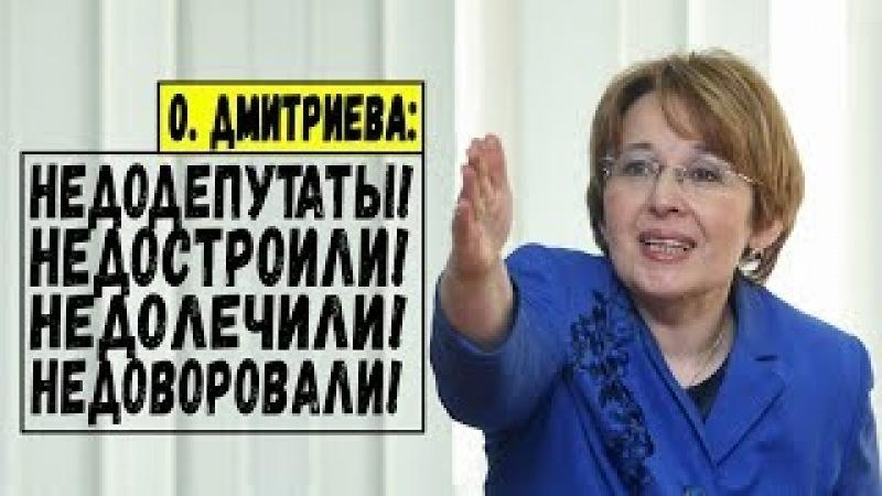 ОКСАНА ДМИТРИЕВА: РАЗНЕСЛА ЧИНОВНИКОВ В ГОСДУМЕ! СВОЛОЧИ! ВОРЫ!