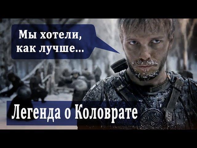 Обзор фильма Легенда о Коловрате 300 Рязанцев