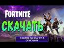 Fortnite- РЕЖИМ НА 100 ИГРОКОВ!! 2 зайди на канал подпешись