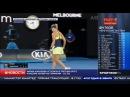 Теннис Мария Шарапова вылетела из турнира Australian Open 2018