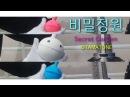 OH MY GIRL(오마이걸) _ Secret Garden(비밀정원) OTAMATONE COVER [오타마톤 커버]