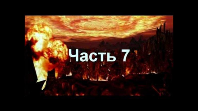 Аудиокнига За завесой Часть 2 из 2. Х.А. Бейкер