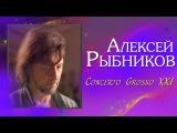 Алексей Рыбников - Concerto Grosso XXI (Альбом 2007)