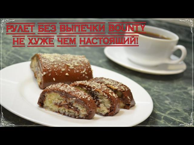 Рулет баунти   Рецепт без выпечки. Сладкоежки будут в восторге! [Семейные рецепты]