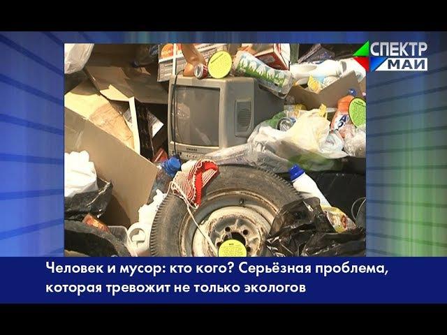 Человек и мусор: кто кого? Серьёзная проблема, которая тревожит не только экологов