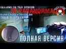 С6 Паранормальное -Тени в Бункере ,призрак заплакалRUS version