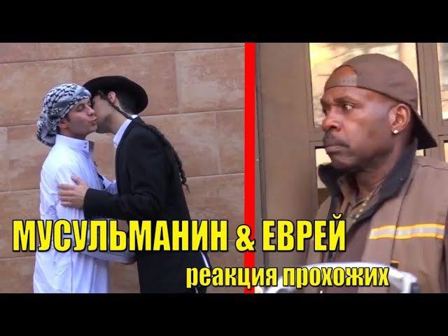 Араб и еврей(мусульманин и иудей)идут вместе. Социальный эксперимент. Русская оз...