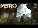 Прохождение Metro: Last Light - 13. Болота