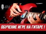 JEM - Дмитрий Чаплин (Москва)