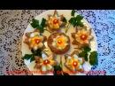 Шикарная закуска к праздничному столу - Вкусно и красиво Лилии из мяса - Все будут в восторге