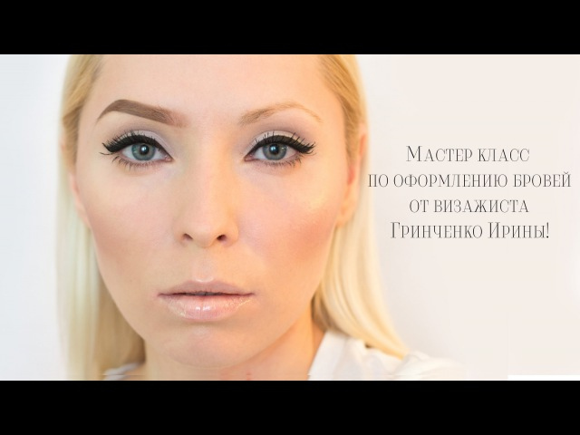 Мастер класс по оформлению бровей от визажиста Гринченко Ирины!