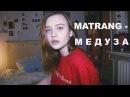 MATRANG - Медуза (cover by Valery. Y./Лера Яскевич)
