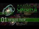 Master of Orion II - Играем на Impossible 01 (2K качество)
