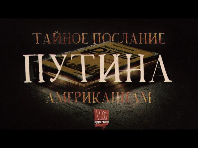 Тайное послание Путина американцам? (Романов Роман) - видео с YouTube-канала PolitRussia