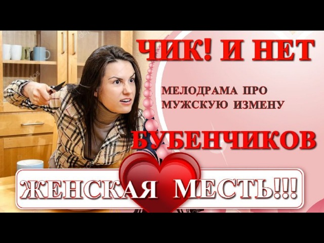 КАСТРИРОВАЛА ИЗМЕНЩИКА мелодрама до слёз «ЖЕНСКАЯ МЕСТЬ» Русские мелодрамы 2017