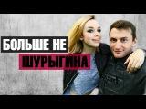 Свадьба Дианы Шурыгиной  (Девичник )